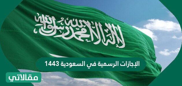 الإجازات الرسمية في السعودية 1443