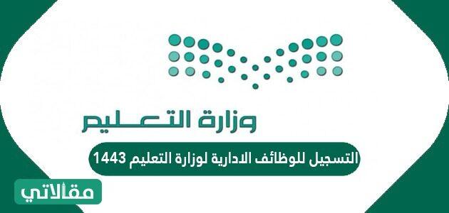 التسجيل للوظائف الادارية لوزارة التعليم 1443