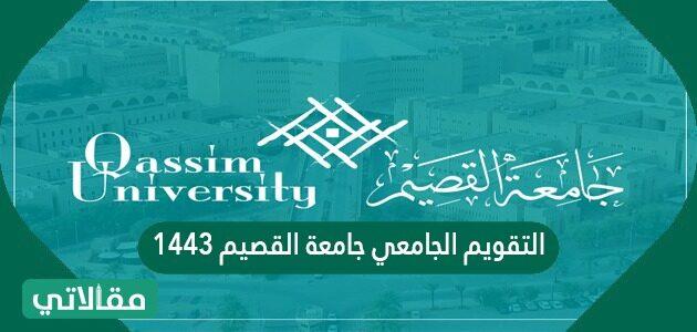 التقويم الجامعي جامعة القصيم 1443