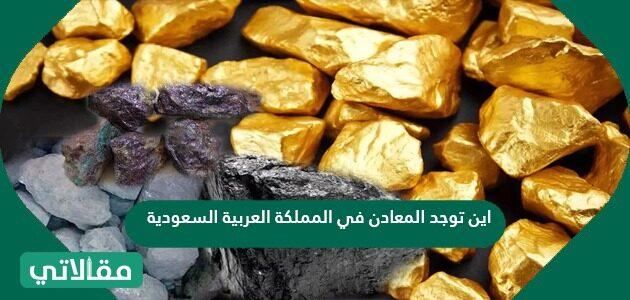 اين توجد المعادن في المملكة العربية السعودية