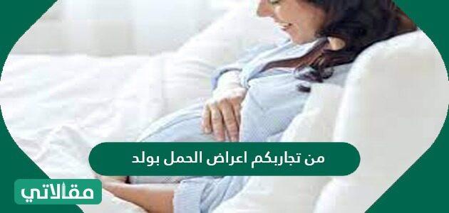 تجاربكم مع اعراض الحمل بولد