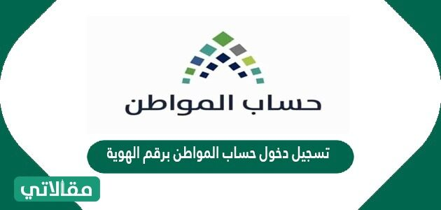 تسجيل دخول حساب المواطن برقم الهوية