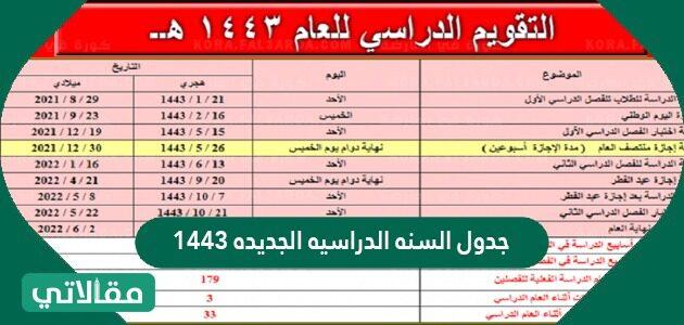 جدول السنه الدراسيه الجديده 1443