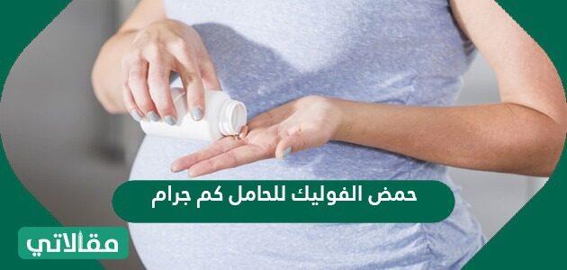 حمض الفوليك للحامل كم جرام