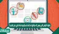 خطوات الأولى التي ينبغي لك مراعاتها عند إنشاء إستراتيجية نشاط تجاري على الإنترنت؟