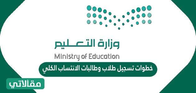 خطوات تسجيل طلاب وطالبات الانتساب الكلي 1443