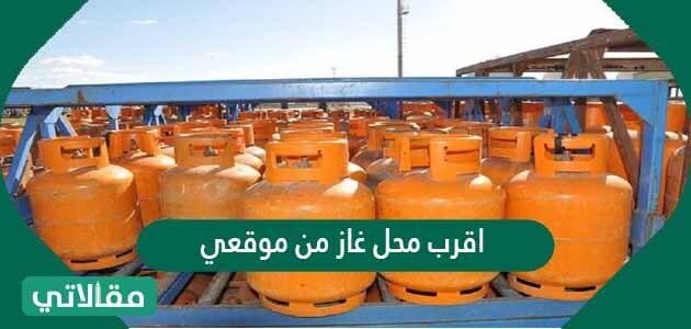 رقم توصيل غاز شرق الرياض