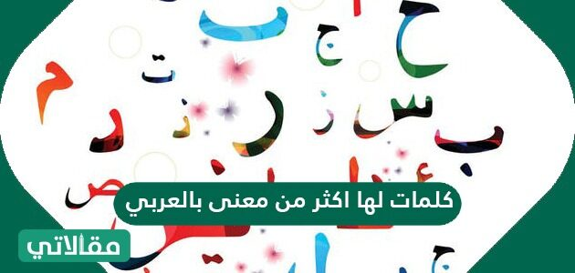 كلمات لها اكثر من معنى بالعربي