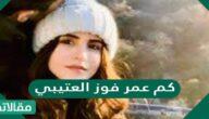 كم عمر فوز العتيبي أبرز المعلومات عنها