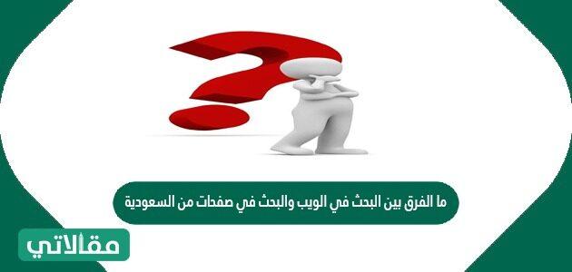 ما الفرق بين البحث في الويب والبحث في صفحات من السعودية؟
