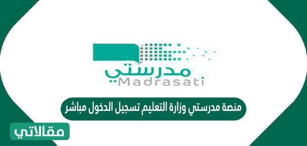 منصة مدرستي وزارة التعليم تسجيل الدخول