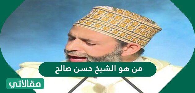 من هو الشيخ حسن صالح