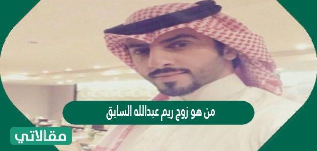 من هو زوج ريم عبدالله السابق
