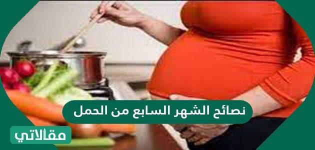 نصائح الشهر السابع من الحمل