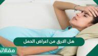 هل الارق من اعراض الحمل