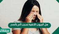 هل الجيوب الأنفية تسبب ألم بالصدر