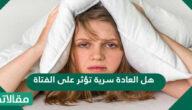 هل العادة سرية تؤثر على الفتاة