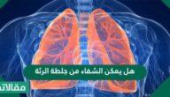 هل يمكن الشفاء من جلطة الرئة وما أسبابها وأعراضها؟
