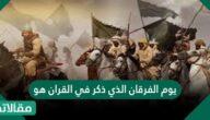 يوم الفرقان الذي ذكر في القرآن هو