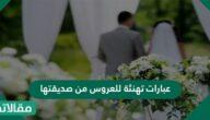 عبارات تهنئة للعروس من صديقتها