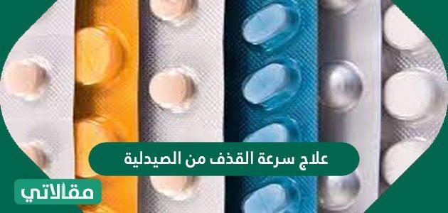 علاج سرعة القذف من الصيدلية