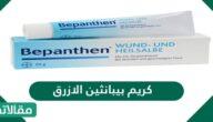 كريم بيبانثين الأزرق فوائده وموانع استخدامه