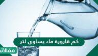 كم قارورة ماء يساوي لتر