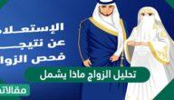 تحليل الزواج ماذا يشمل في السعودية؟