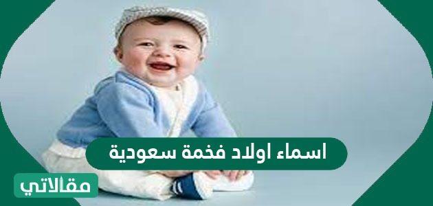 أسماء أولاد فخمة سعودية حديثة ومعانيها
