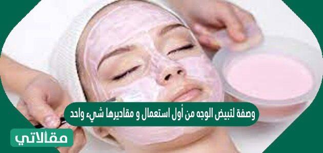 وصفة لتبيض الوجه من أول استعمال ومقاديرها شيء واحد