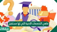 ما هي التخصصات الأدبية التي لها مستقبل