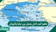 ماهو البحر الذي يفصل بين تركيا واليونان؟