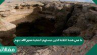 ما هي قصة الثلاثة الذين حبستهم الصخرة ففرج الله عنهم