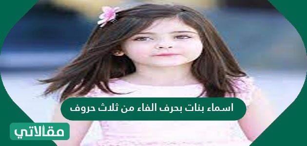 أسماء بنات بحرف الفاء من ثلاث حروف ومعانيها