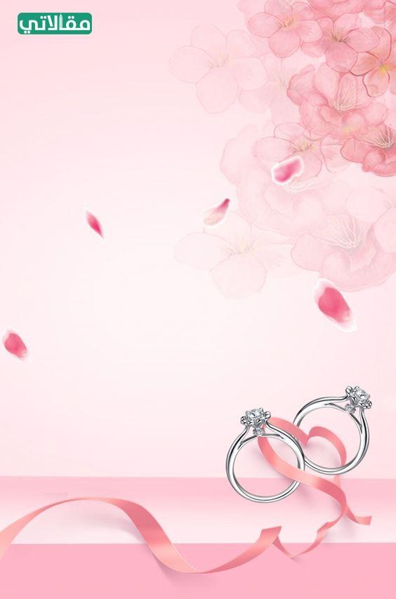 خلفيات دعوة زواج للتصميم