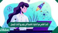 البحث العلمي هو الخطوات العلمية التي يقوم بها الباحث للوصول