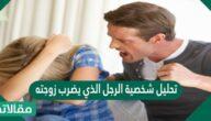 تحليل شخصية الرجل الذي يضرب زوجته