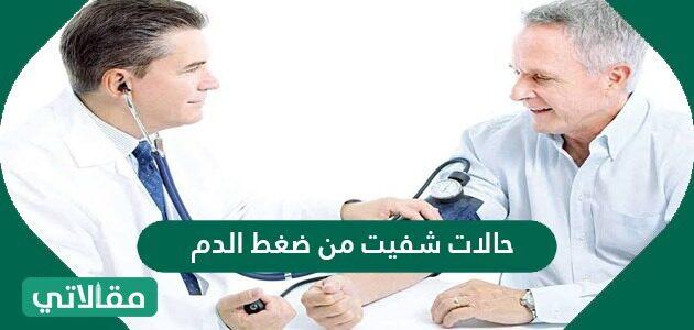 حالات شفيت من ضغط الدم