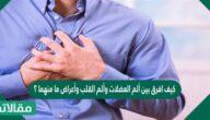 كيف أفرق بين ألم العضلات وألم القلب وأعراض ما منهما؟