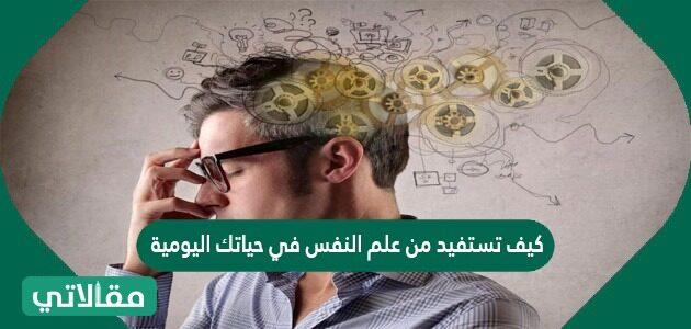 كيف تستفيد من علم النفس في حياتك اليومية