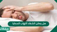هل يمكن الشفاء من التهاب السحايا