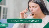 متى تظهر نتائج شرب الماء على البشرة