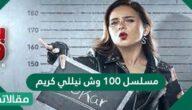 أبطال مسلسل 100 وش نيللي كريم