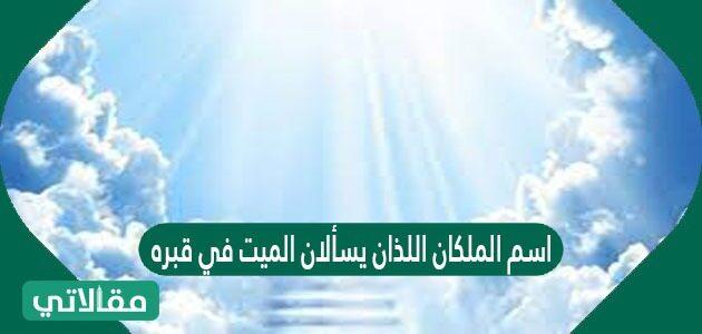 ما اسم الملكان اللذان يسألان الميت في قبره
